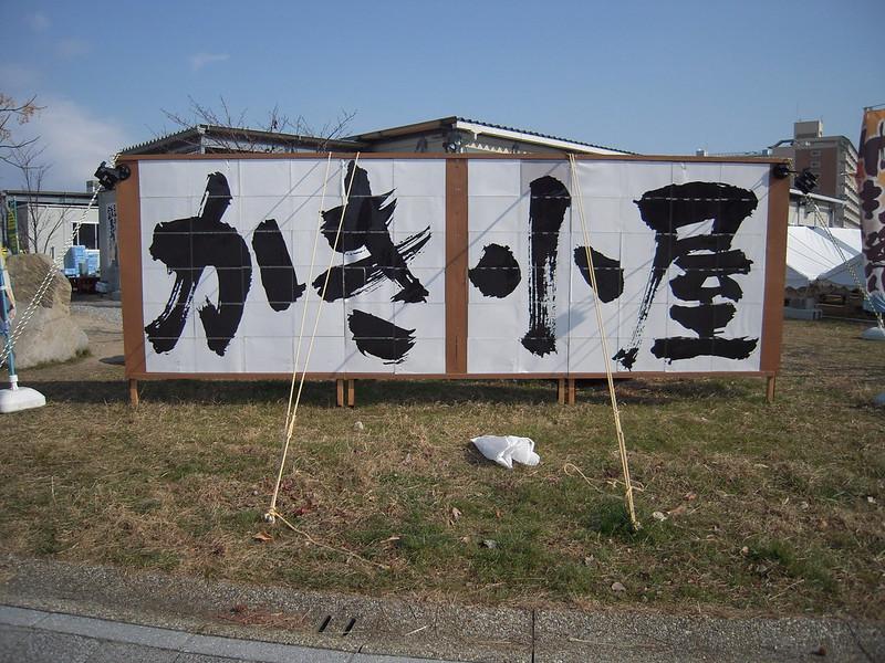 男の料理シリーズ(3)〜岩牡蠣の開け方