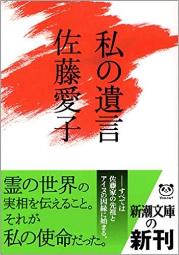 私の遺言・佐藤愛子〜その辺のホラー小説よりはるかに怖い…