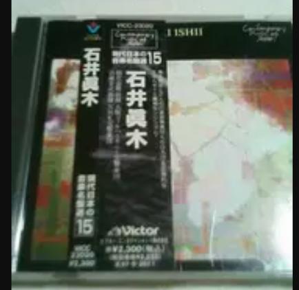 日本の現代曲の優れた一曲