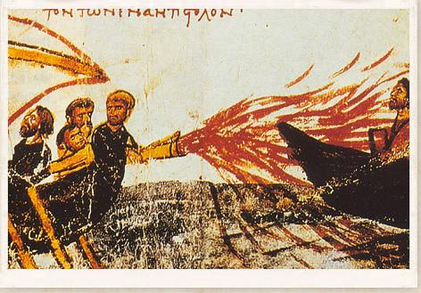 ギリシャの火
