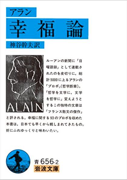 アランの「幸福論」