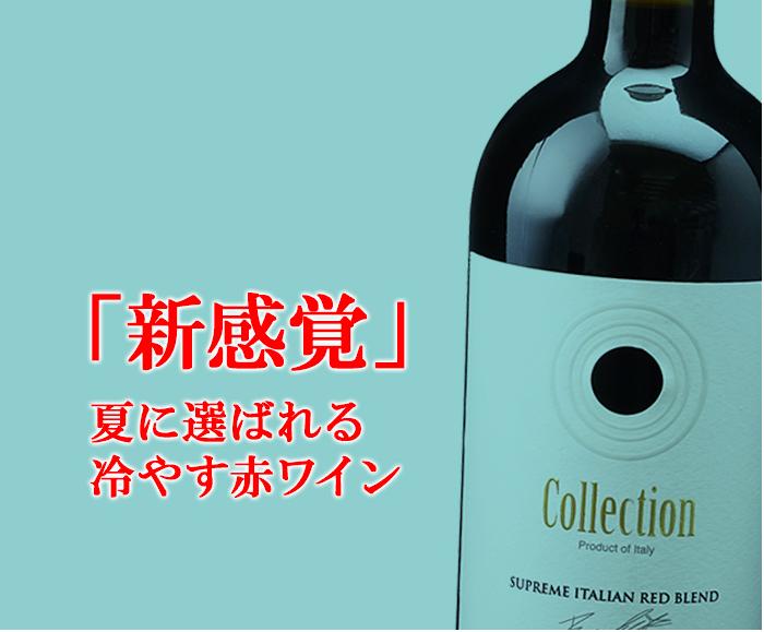 冷やして飲む赤ワイン、キリッとサッパリ