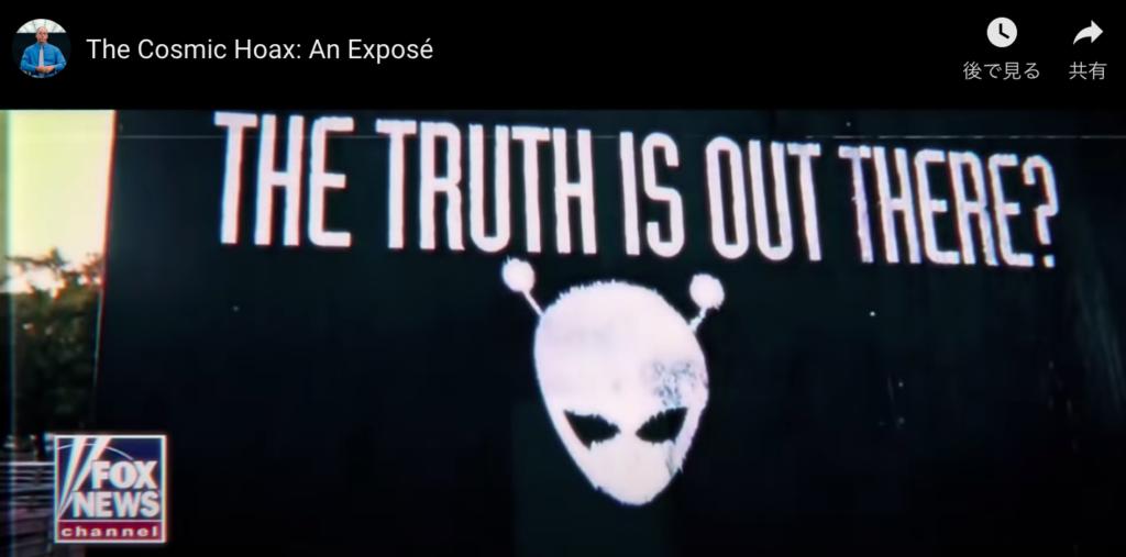 政府のUFO情報隠蔽についての動画が公開されました。